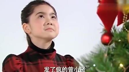 爱情公寓:曾小贤和胡一菲的圣诞节,暖男!