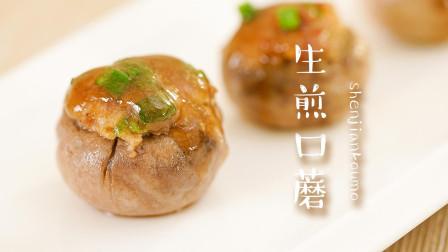 【生煎口蘑】把菜做成这样的人值得深交。