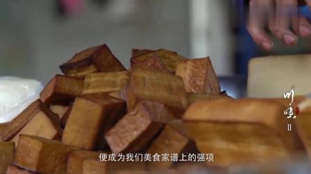 川味传奇美食:很多人都没有吃过的烟熏芝麻豆腐干,好想尝一尝!