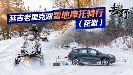 去野:延吉老里克湖雪地摩托骑行视频花絮