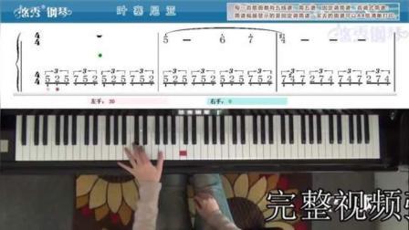 叶塞尼亚 简谱钢琴教学视频_悠秀钢琴