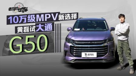 老司机试车:10万级MPV新选择  上汽大通G50动态测评