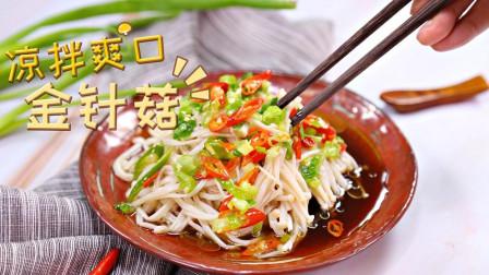 金针菇的新吃法,不煎不炒,筷子一搅,口水都流出来了