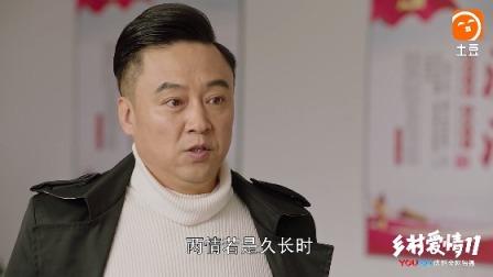 《乡村爱情11》 44 象牙山情圣宋晓峰,教张中维壁咚示爱杜小双