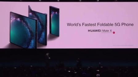 厉害了!中国HUAWEI ,全球首款5G折叠手机HUAWEI Mate X