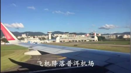 云南:川航飞机从成都到云南普洱市,中国最小的机场,还没有汽车站大