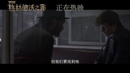 """《神奇动物:格林德沃之罪》""""师生密会""""片段 邓布利多游说纽特"""