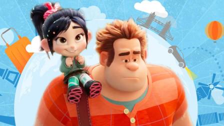 《无敌破坏王2》集中大爆发!迪士尼翻箱倒柜把爱放开