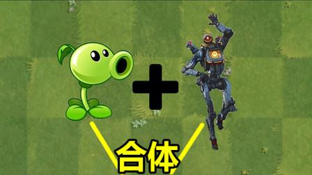 豌豆射手和Apex探路者合体会变成什么?网友:这是我见过射速最快的