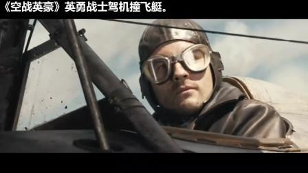 【刺激震撼的战争名场面】为完成战斗任务,英勇飞行员驾机撞向飞艇,用生命捍卫胜利!