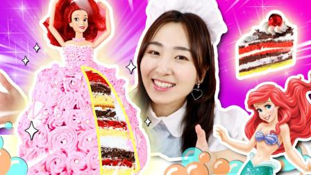 为人鱼公主做超美的公主裙蛋糕手工DIY!
