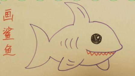小孩子学画画-画鲨鱼,教幼儿学绘画早教,儿童学画简笔画,小朋友学美术【乐成宝贝】