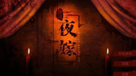 """【左花花】#探灵之夜嫁 01 #——偏远乡村的习俗""""阴婚"""""""