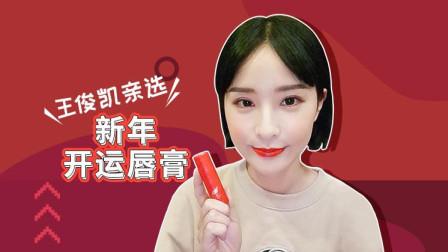 迷妹们抢断手的转运唇膏,王俊凯亲选的开年红品