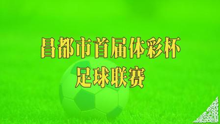 昌都市首届杯足球联赛(卡若区VS察雅县)