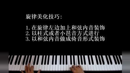 五分钟学会即兴伴奏小琶音技巧如何来美化旋律