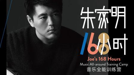 朱家明168小时音乐全能训练营精彩回顾!