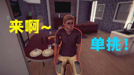 小偷模拟器03:不小心闯入了警察家里,我得想办法逃走!