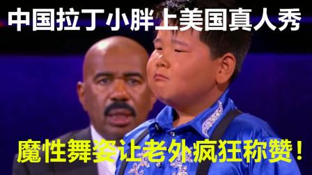 中国拉丁小胖上美国真人秀火了,魔性舞姿让老外疯狂称赞!