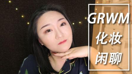 【七七】GRWM化妆聊天|职场糟心事儿