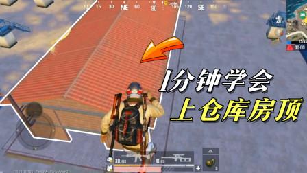 刺激战场:G港大仓库房顶能上去?找到这个位置吃鸡有戏!