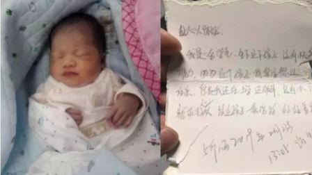 女婴出生不足30小时被弃街头 留纸条:我是学生无力抚养 整点辣报
