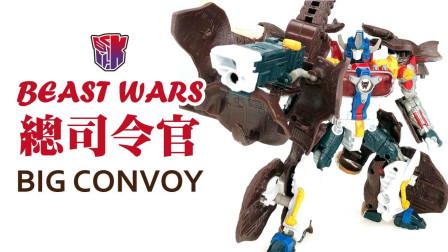 KL变形金刚玩具分享407 ENCORE C-35 BIG CONVOY 复刻 野兽战争 猛犸象 总司令官 康宝