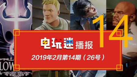 电玩迷2019年2月第十四期游戏资讯