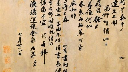 北宋苏轼书法作品《春中帖》动画赏析