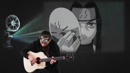 指弹吉他火影忍者插曲《白之死》,致敬经典动漫