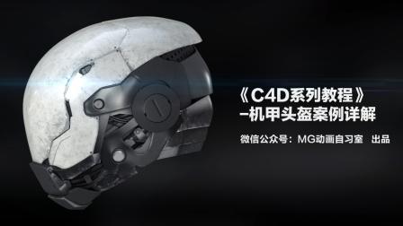 干货系列|机甲头盔全面讲解,建模-UV-贴图-渲染整个流程