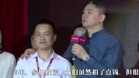 刘强东当众搂着员工,说出的这番真心话,毫无亿万富豪的架子!