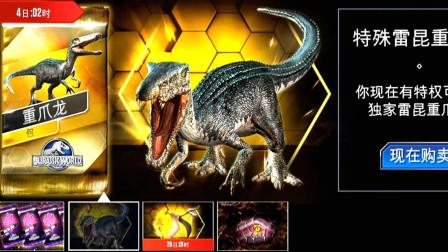 肉肉 侏罗纪世界恐龙游戏1299新七只新恐龙