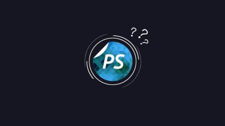 基础课中你不知道的事【二】(10/12)【Photoshop入门教程】