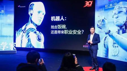 王继宏:机器人:抢走饭碗,还是带来职业安全?