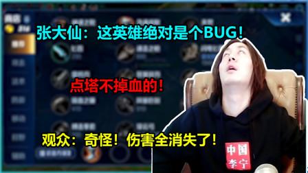 张大仙:这个英雄绝对有问题!点塔不掉血!伤害直接消失了!
