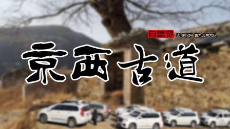 京西古道穿越 北京轰九大队2019年第三次穿越活动 天晴航拍