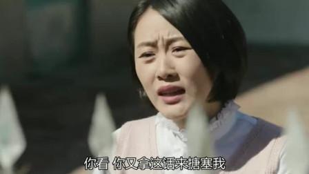宋青莲想和晓峰结婚,晓峰还说没钱不结婚,青莲都气着了