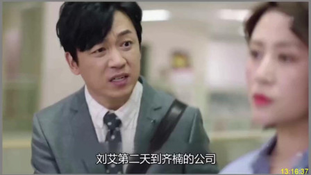 《逆流而上的你》.杨光到齐楠公司上班,刘艾得知立马提离婚