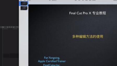 fcpx_多种编辑方法