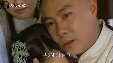 张卫健《小宝与康熙》片尾曲《你爱我像谁》,还有多少人记得?