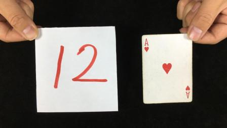 神奇的数字预测魔术:无论你说什么数字都能成功,学会骗朋友玩玩