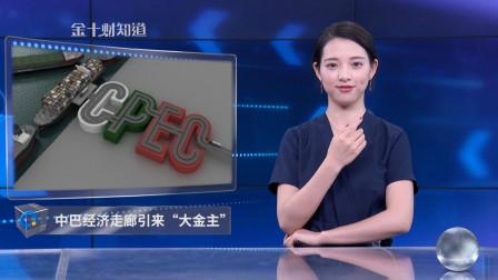 """今日热点:中巴经济走廊引来""""大金主"""",或对冲西方国家压力,200亿美元只是开始?"""