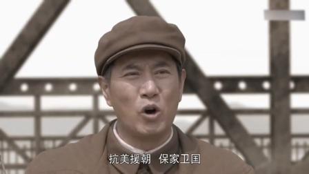 洪学智:抗美援朝,保家卫国,走,过江!