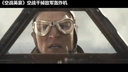 【刺激震撼的战争名场面】飞行中队拦截敌方轰炸机,激战后完成任务,却遭敌方战斗机偷袭!