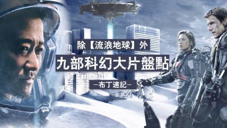 除【流浪地球】外的九部科幻电影大盘点!