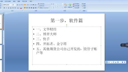 期货入门操作第一步软件篇