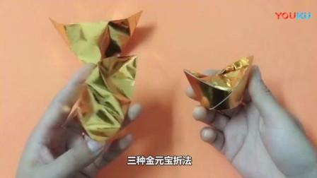 【纸炁东莱】农村过节经常用的3种金元宝折法, 简单又漂亮, 手工折纸视频