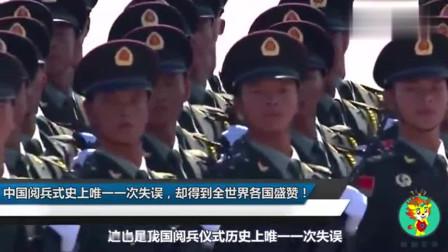 中国阅兵式也失误?历史上唯一一次,却得到全世界盛赞!咋回事?