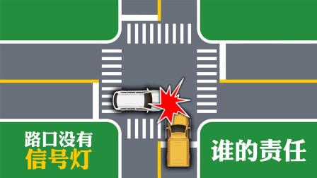 没有信号灯的十字路口,发生交通事故责任怎么算,主要看这个原则
